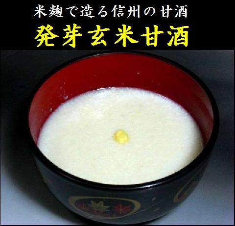 信州味噌 甘酒 発芽玄米甘酒