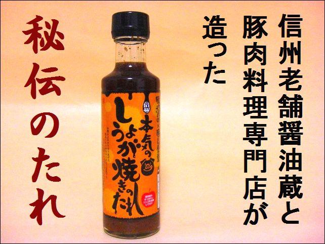 信州味噌 味噌 生姜焼きのたれ