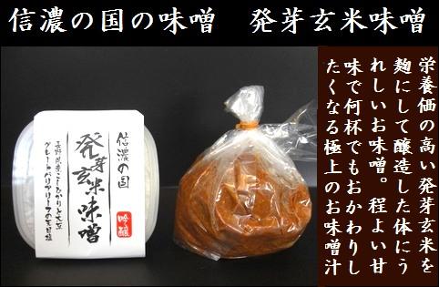 信州味噌 発芽玄米味噌