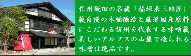 信州味噌 稲垣蔵