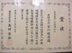 農林水産大臣賞