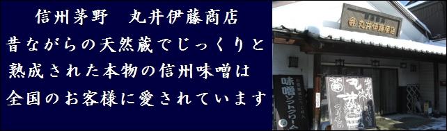 信州味噌 丸井伊藤商店