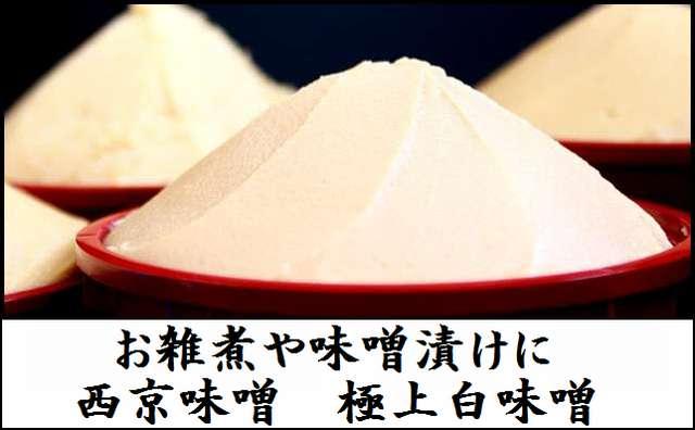 西京味噌 極上白味噌