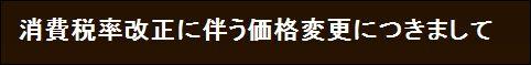 味噌 信州味噌 消費税 2014年4月